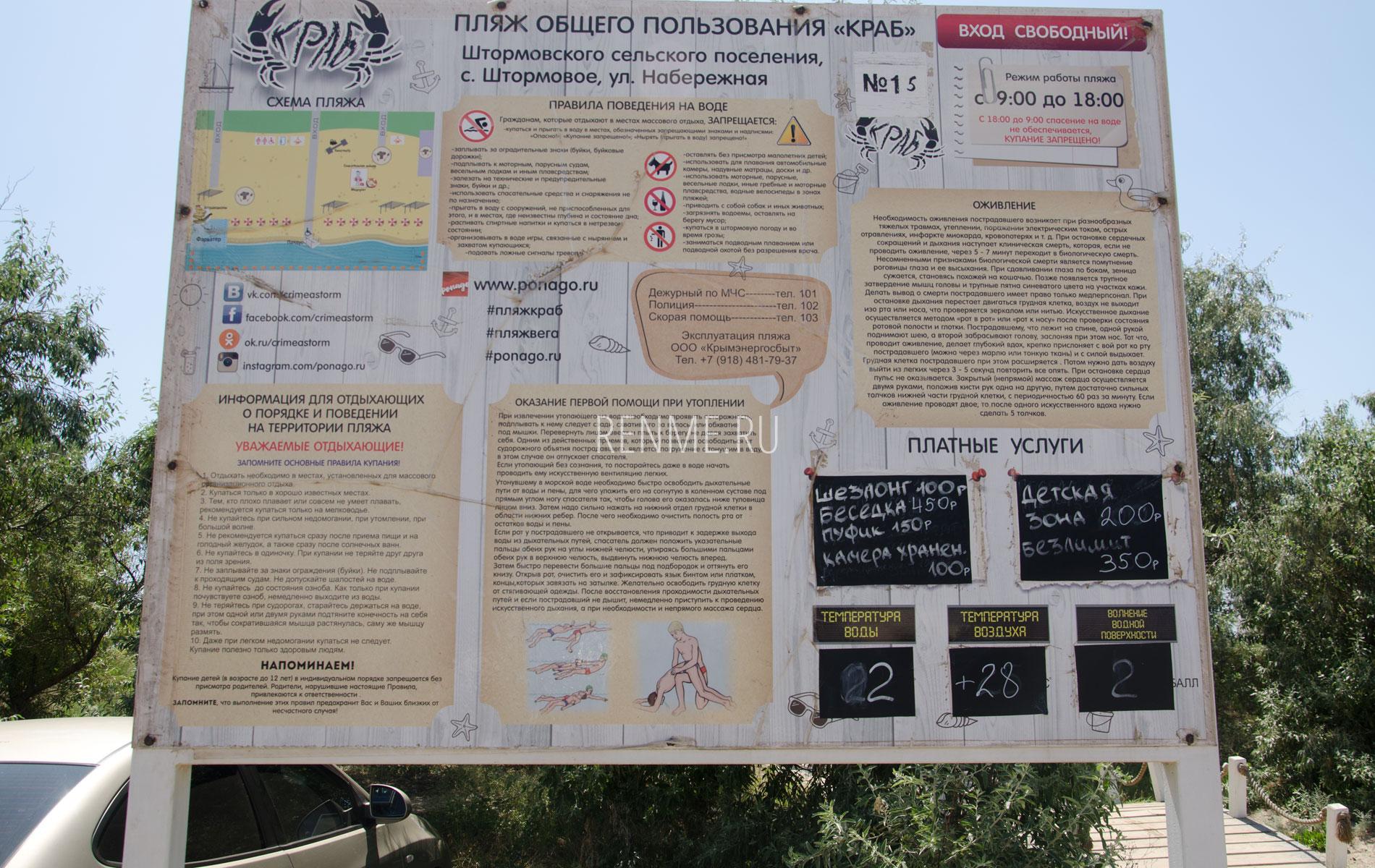 """Карта пляжа """"КРАБ"""". Фото Штормового"""