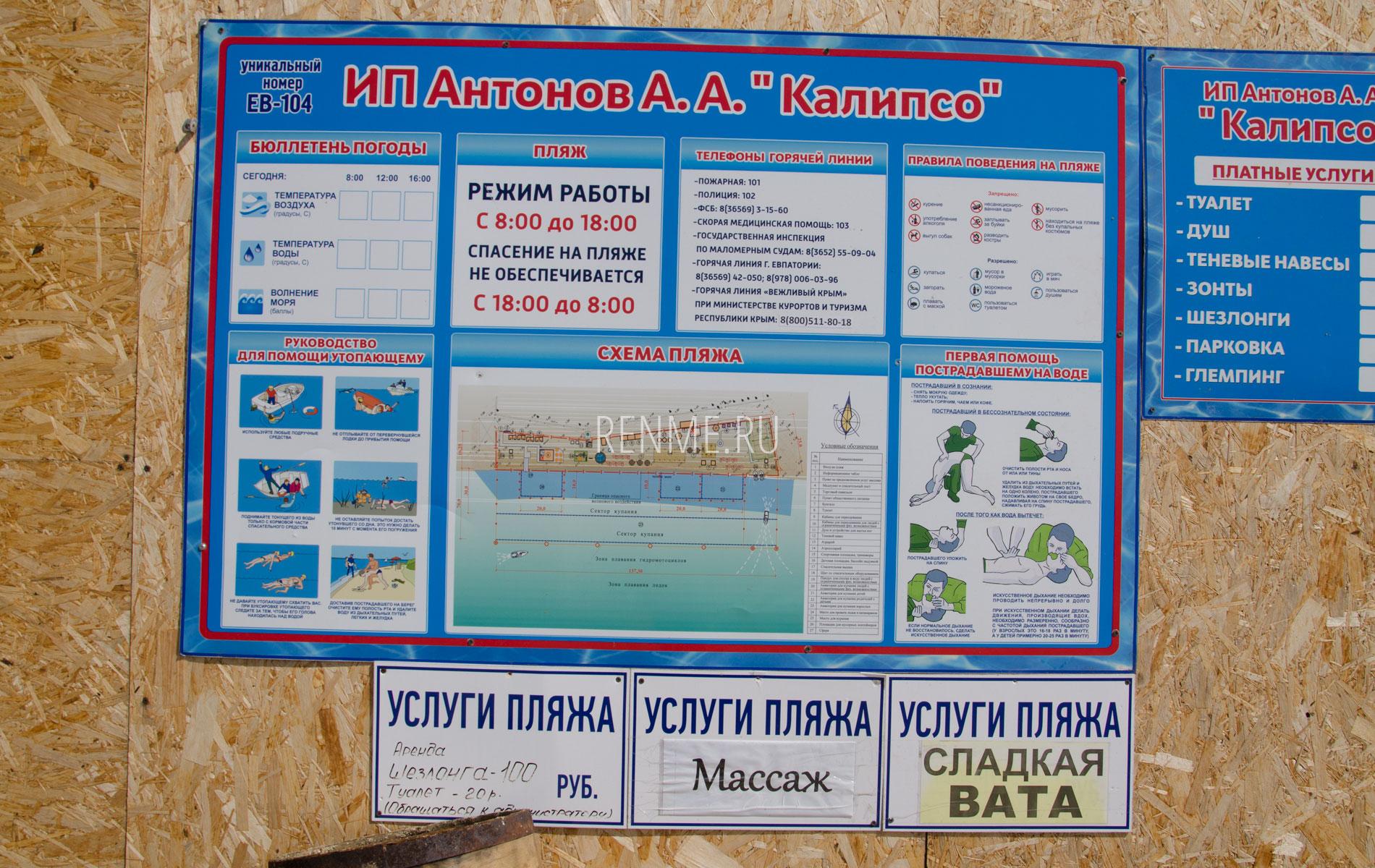 """Карта пляжа """"Калипсо"""". Фото Заозёрного"""