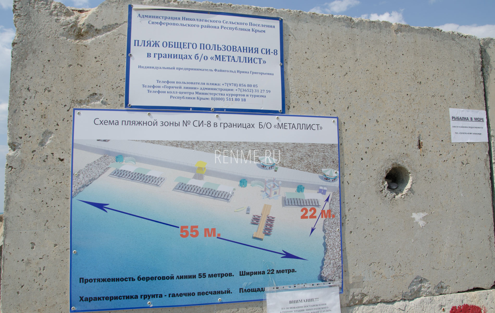 Карта пляжа в Николаевке. Фото Николаевки