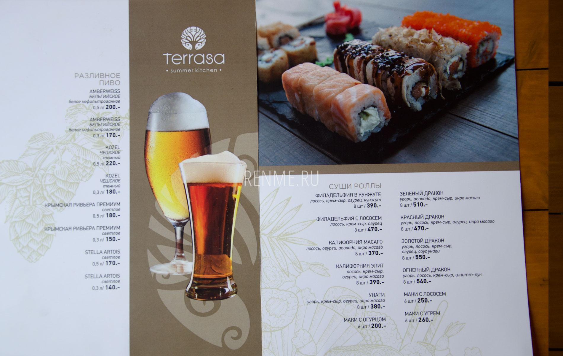 "Цены в кафе ""Terrasa"" пиво, суши. Фото Оленевки"