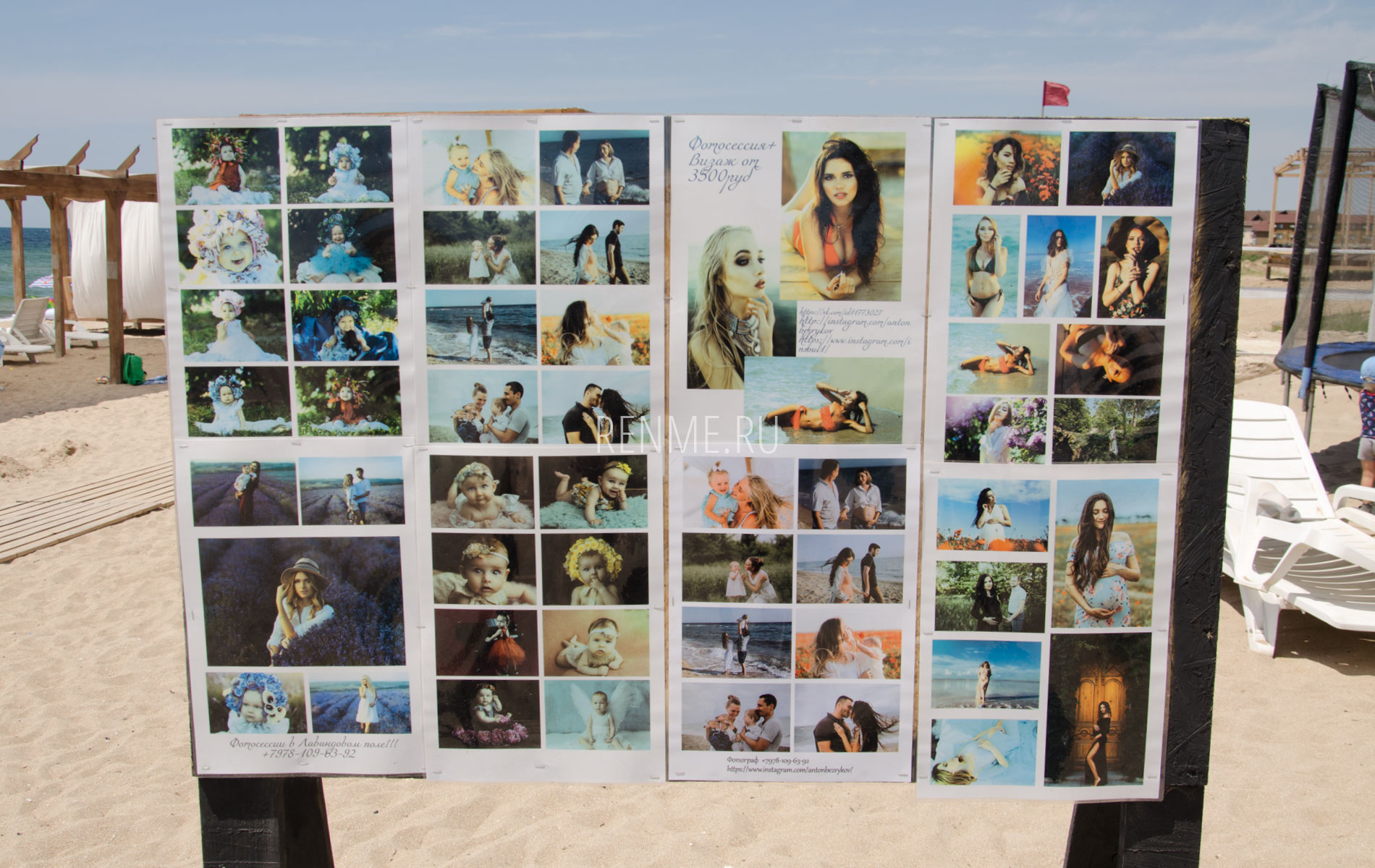 Услуги на пляже. Фото Заозёрного