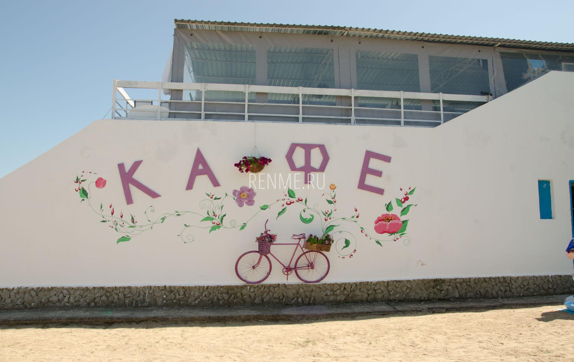 Хорошее кафе на пляже в Евпатории. Фото Евпатории