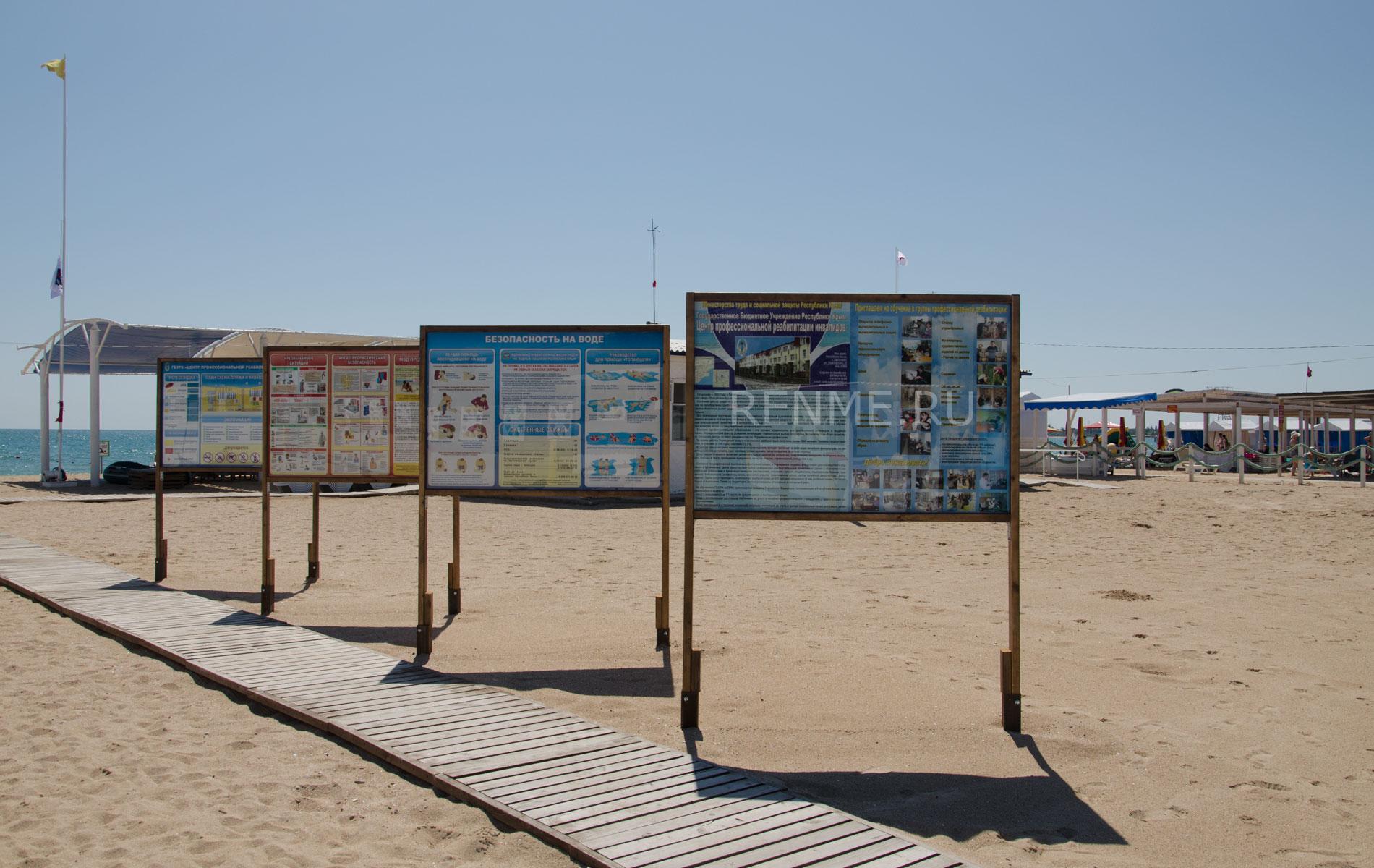 Информация о пляже в Евпатории. Фото Евпатории
