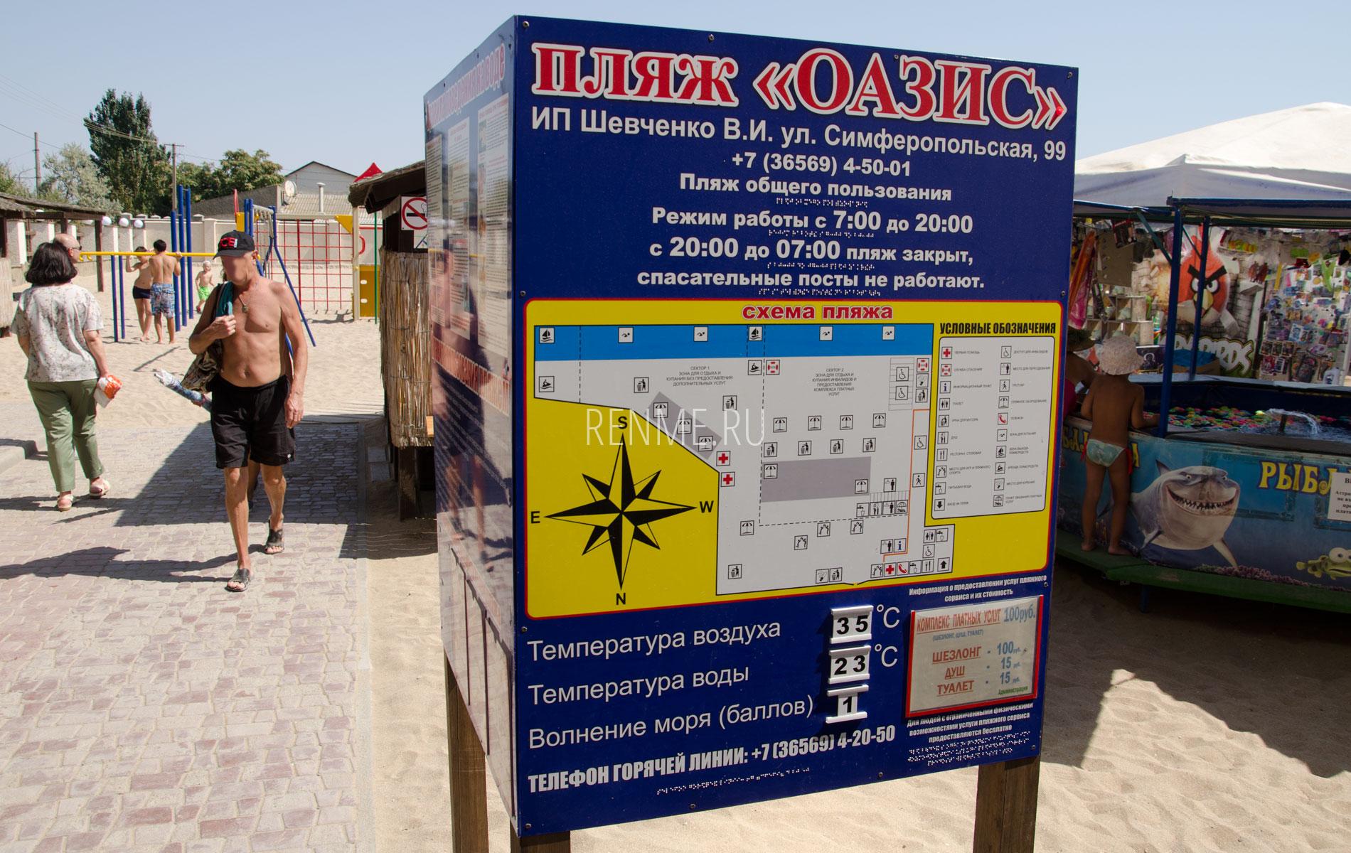 """Карта пляжа """"Оазис"""" в Евпатории. Фото Евпатории"""