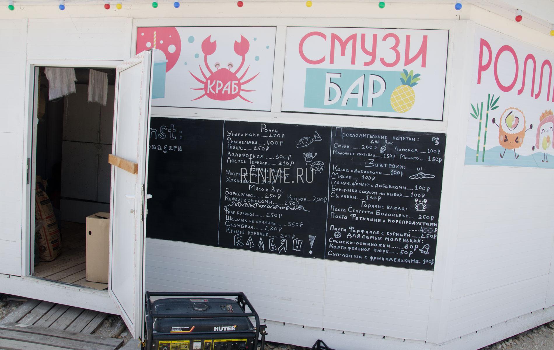 Цены на пляже в Крыму. Фото Штормового