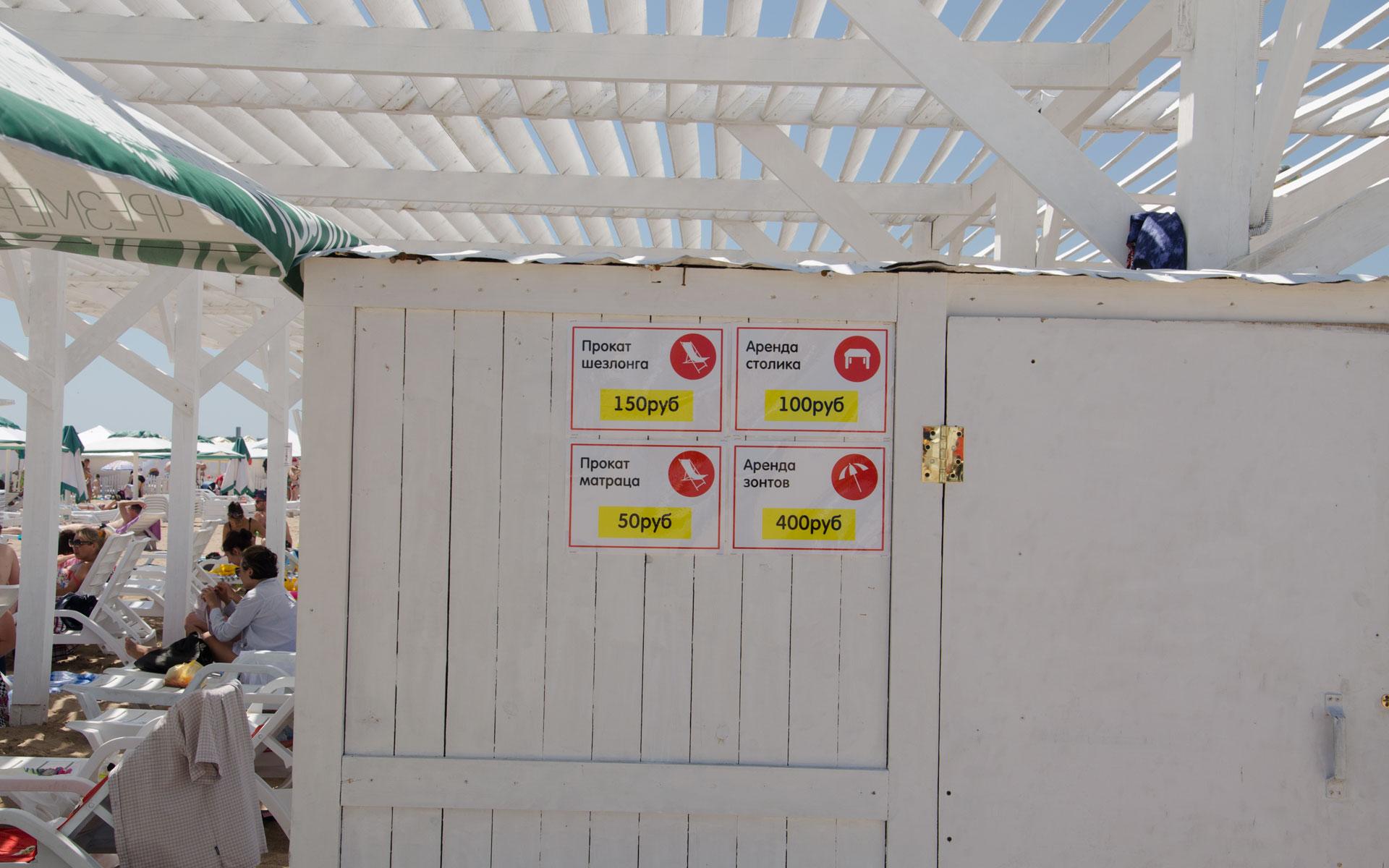 Платные услуги на пляже Евпатории. Фото Евпатории