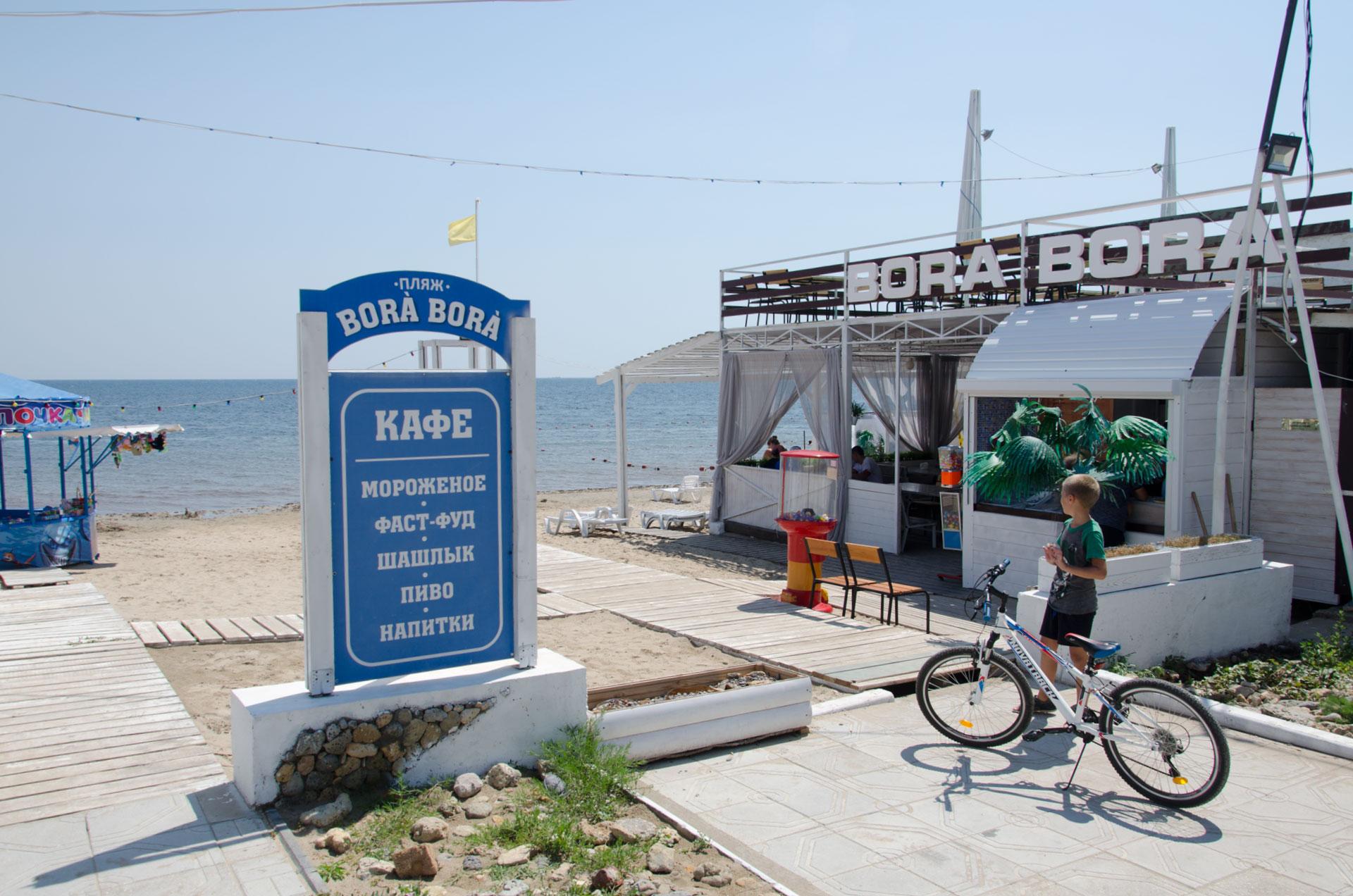 Пляж BORA BORA. Фото Заозёрного