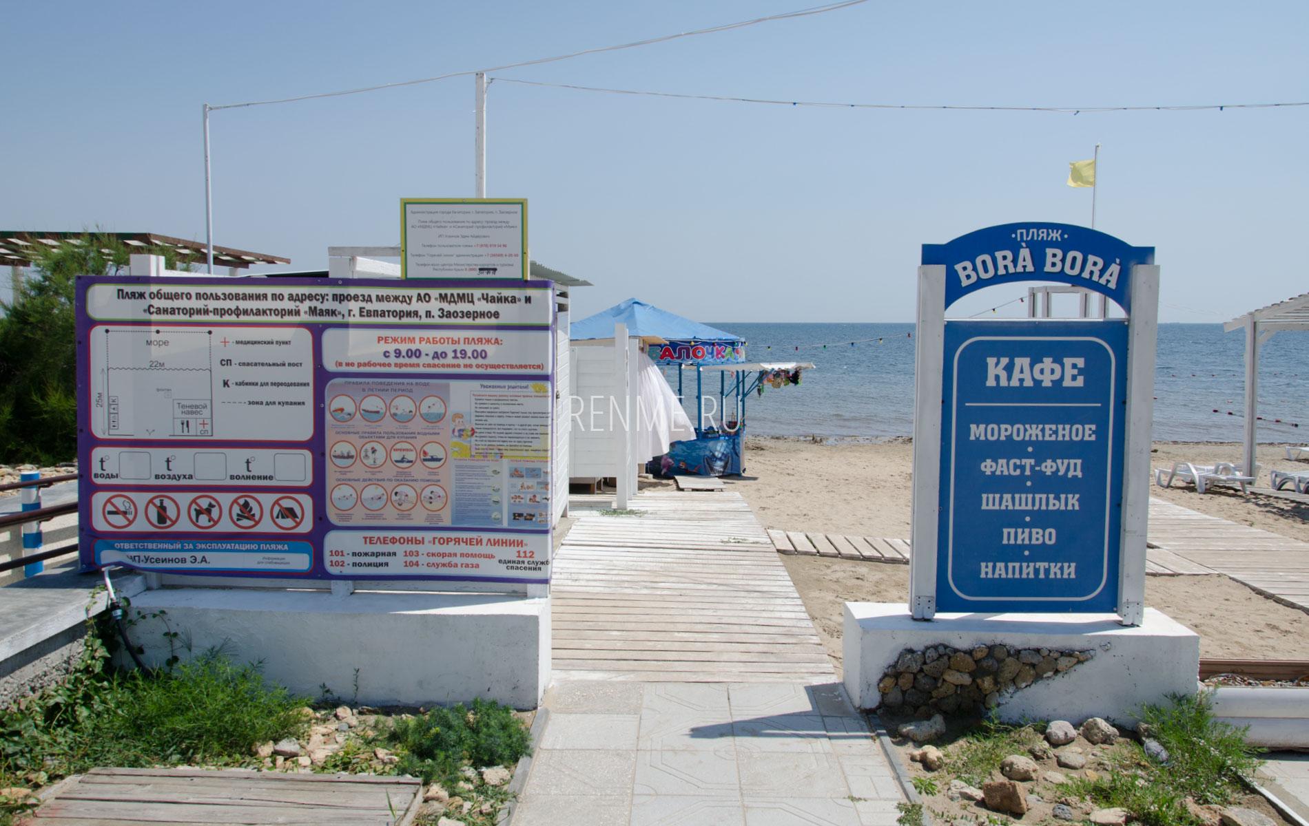 Песчаный пляж БораБора. Фото Заозёрного