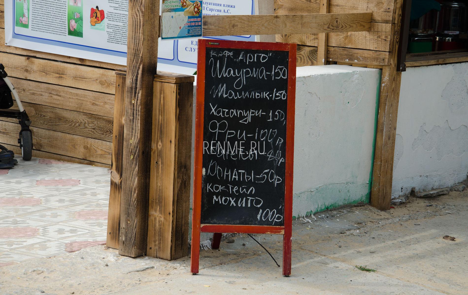 """Цены в кафе """"Арго"""". Фото Заозёрного"""