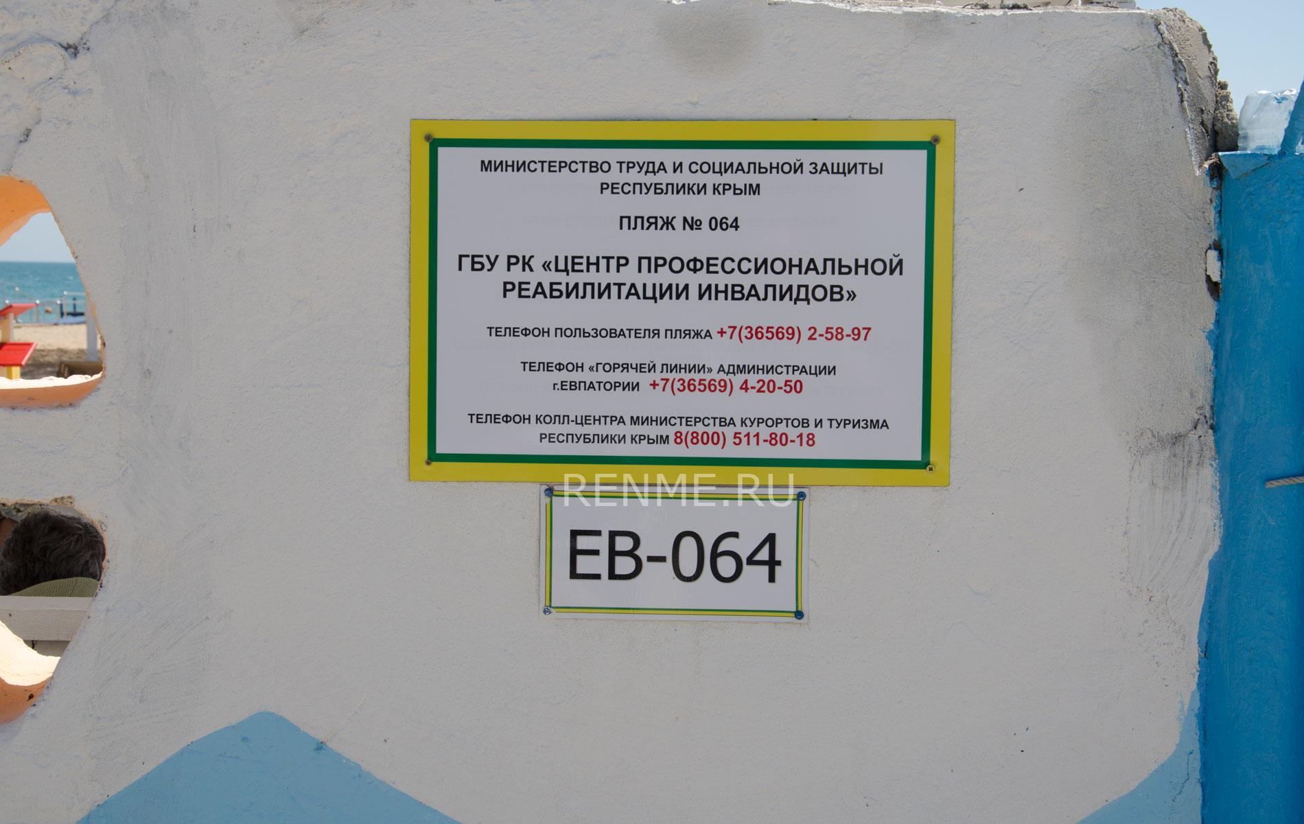 Информация о пляже в Евпатории 2019. Фото Евпатории