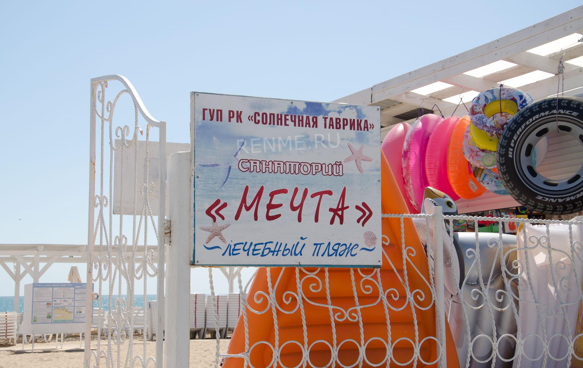 "Вход на пляж ""Мечта"" в Евпатории. Фото Евпатории"