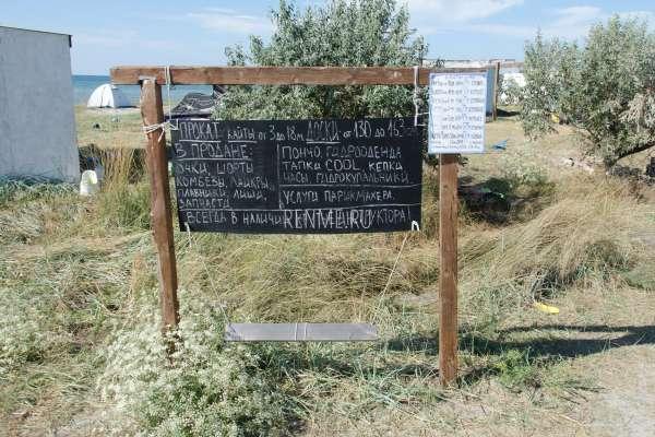 Цены услуг на кайт пляже. Фото Межводного