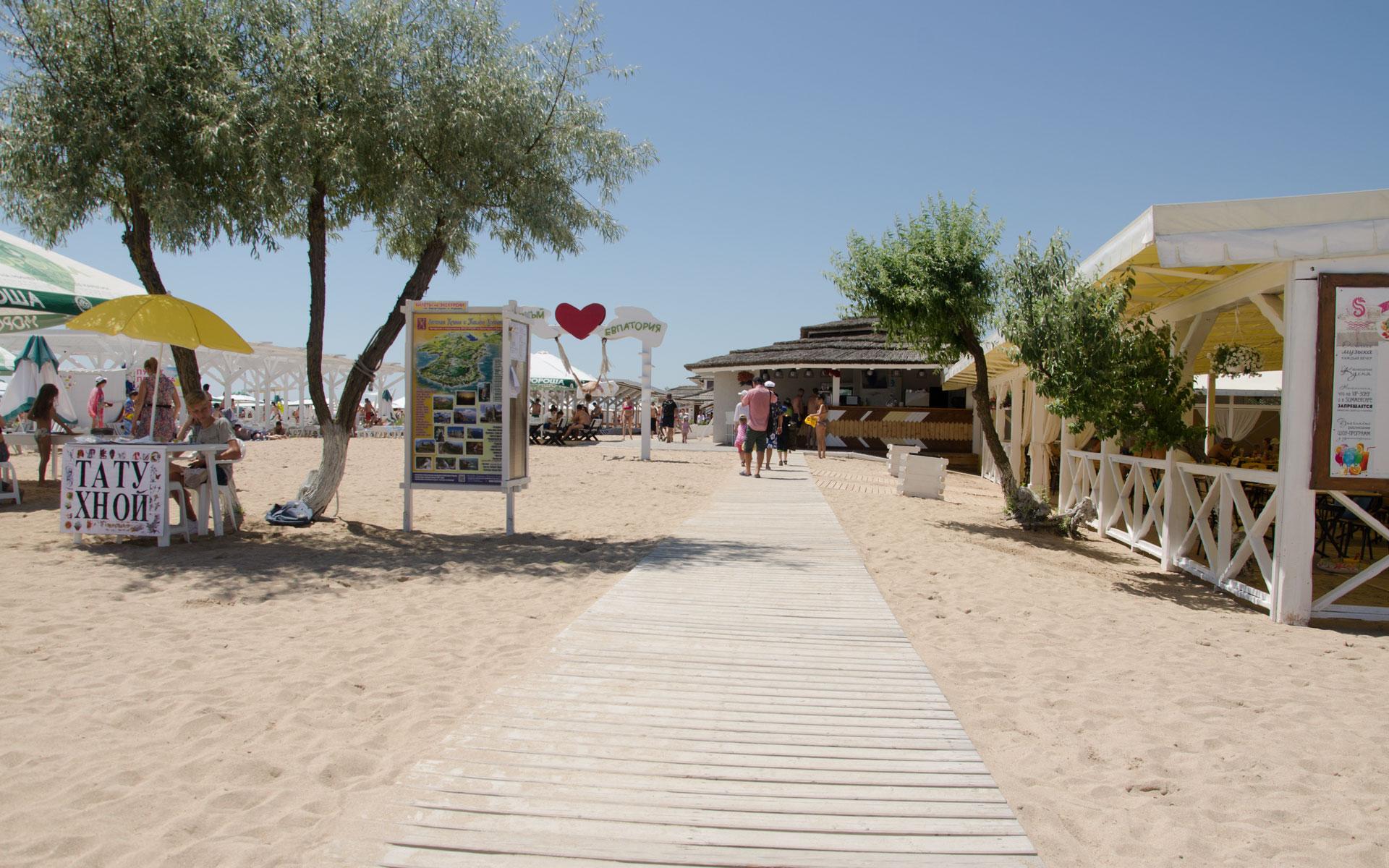 Дорожка к счастью на пляже. Фото Евпатории