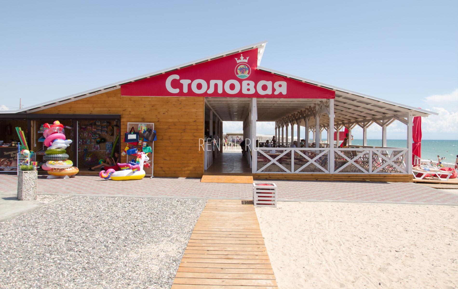 Столовая на золотом пляже в Крыму. Фото Евпатории