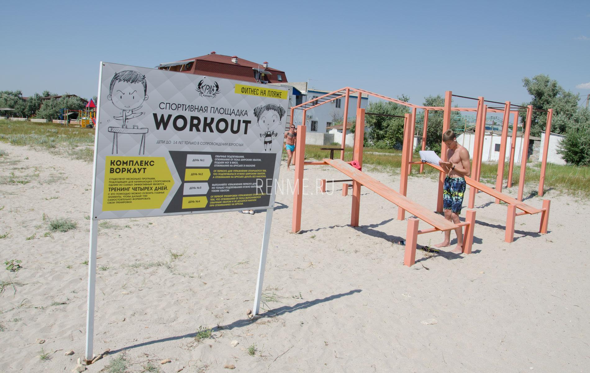 Workout на пляже. Фото Штормового