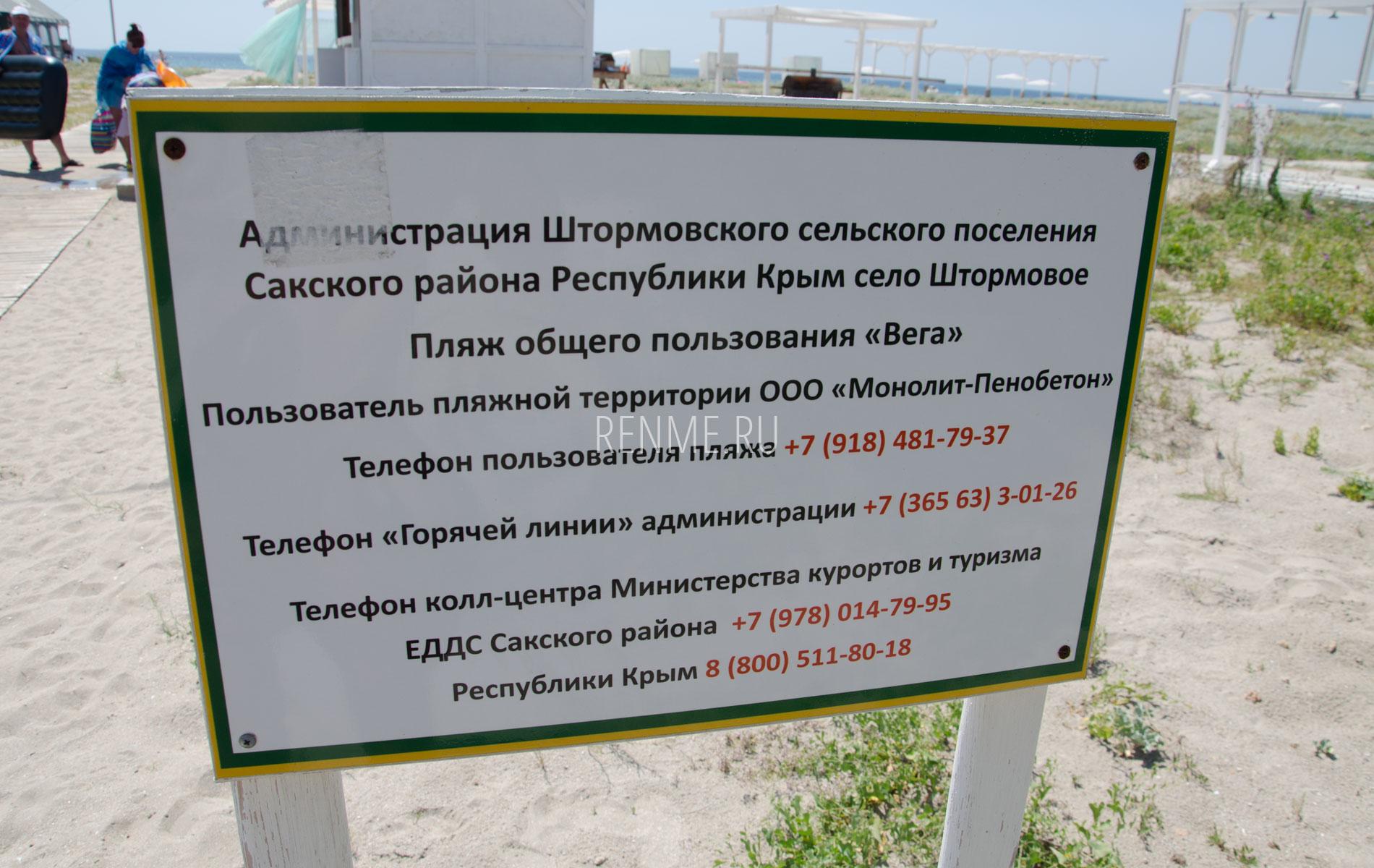 """Пляж общего пользования """"Вега"""". Фото Штормового"""