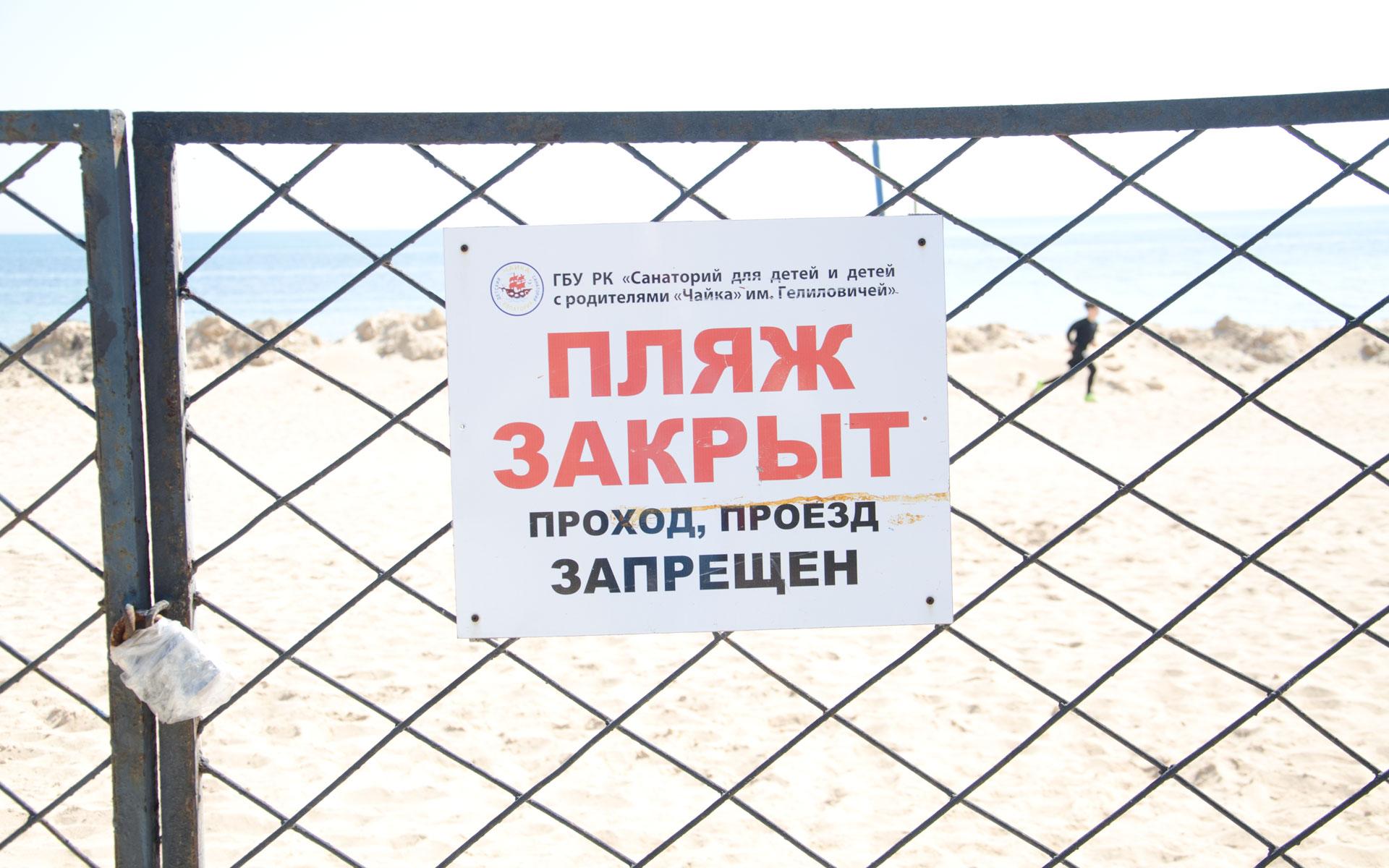 ПЛЯЖ ЗАКРЫТ. Фото Заозёрного