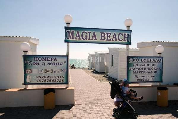 "Magia Beach ""Сон у моря"". Фото Новофедоровки"