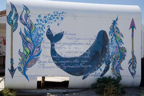 КаZантип кит. Фото Поповки
