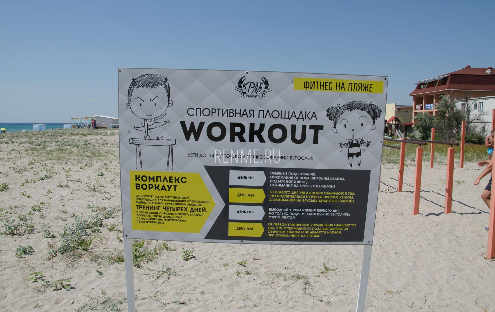 Тренировки на пляже. Фото Штормового