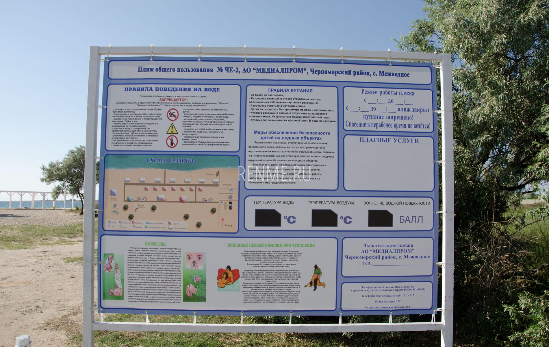 Пляж общего пользования Межводного. Фото Межводного