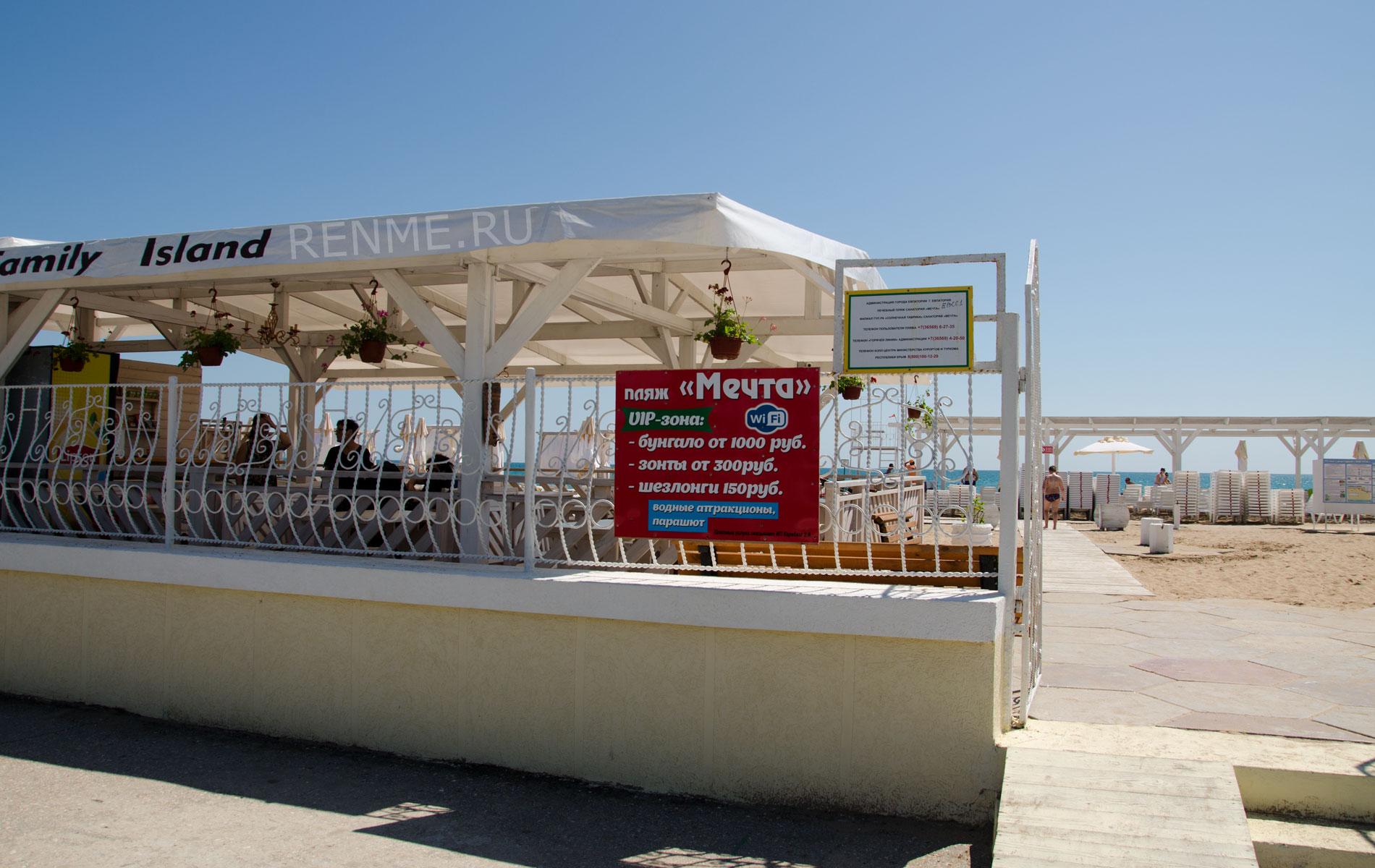 """Центральный вход на пляж """"Мечта"""" в Евпатории. Фото Евпатории"""