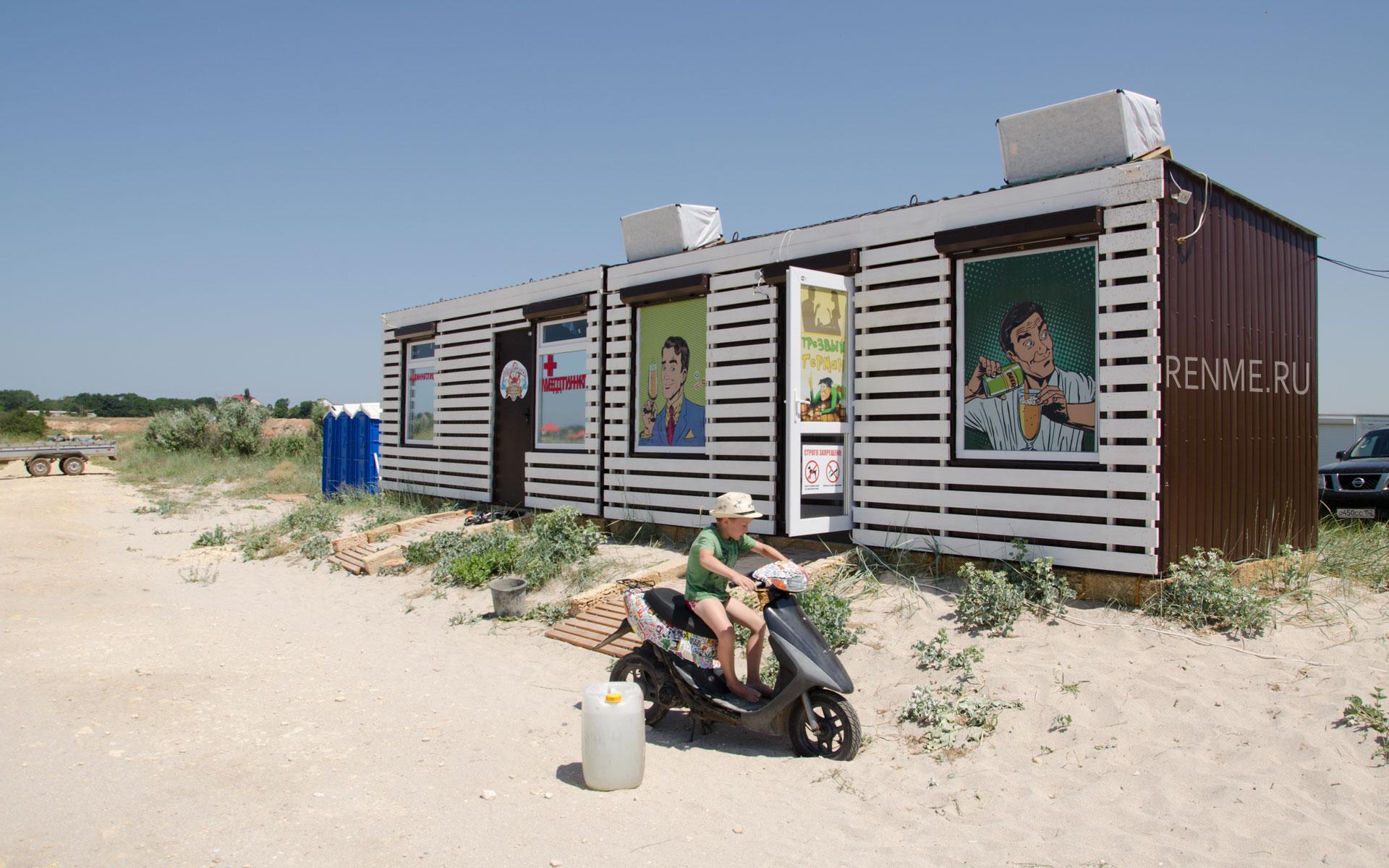 Медпункт и магазин на пляже в Оленевке 2019. Фото Оленевки