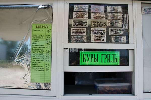 Цены в Мирном. Фото Мирного