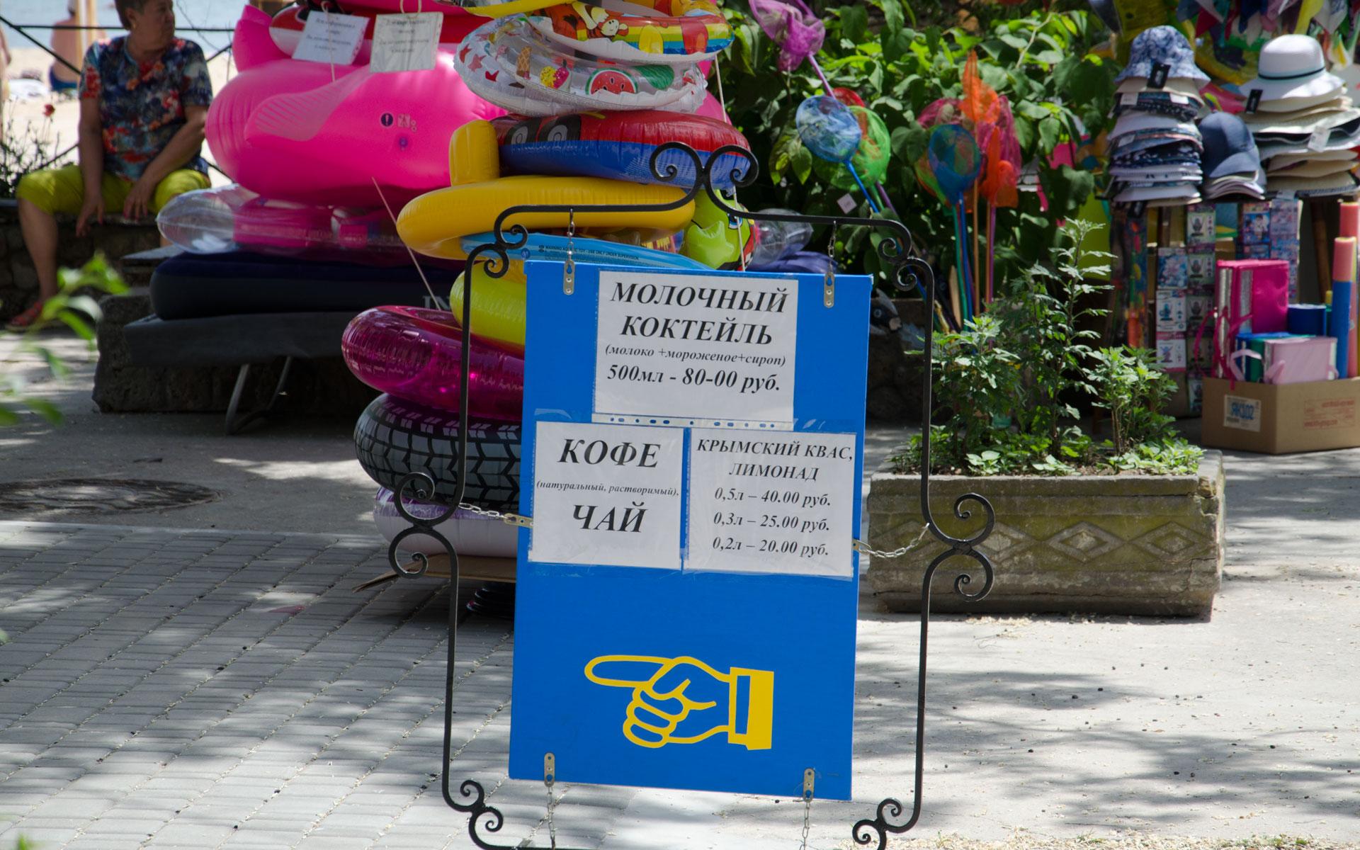 Цены в магазине. Фото Заозёрного