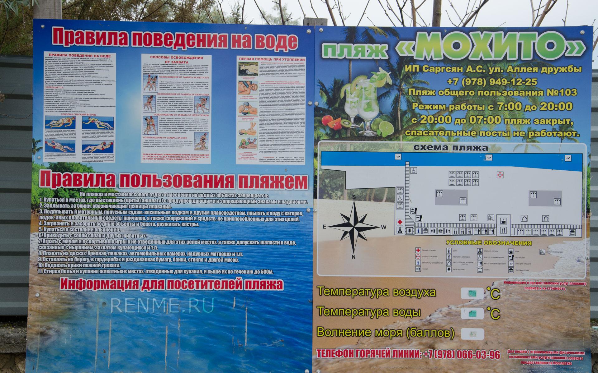 """Карта пляжа """"Мохито"""". Фото Заозёрного"""
