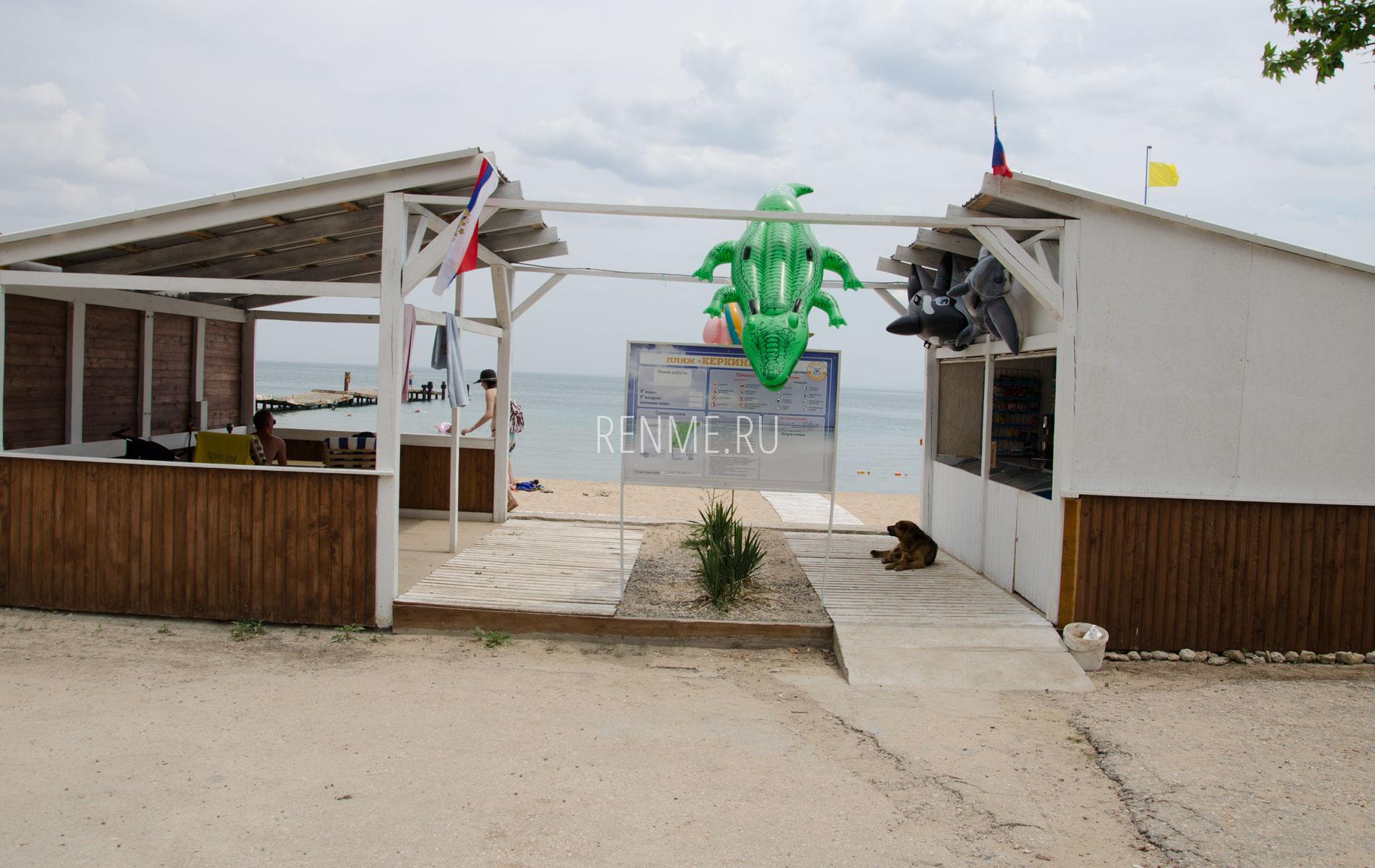 "Вход на пляж ""КЕРКИНИТИДА"". Фото Заозёрного"