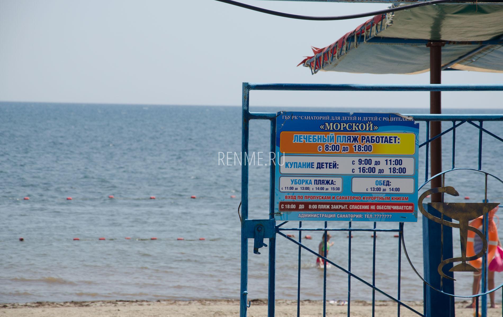 Пляж Морской. Фото Заозёрного