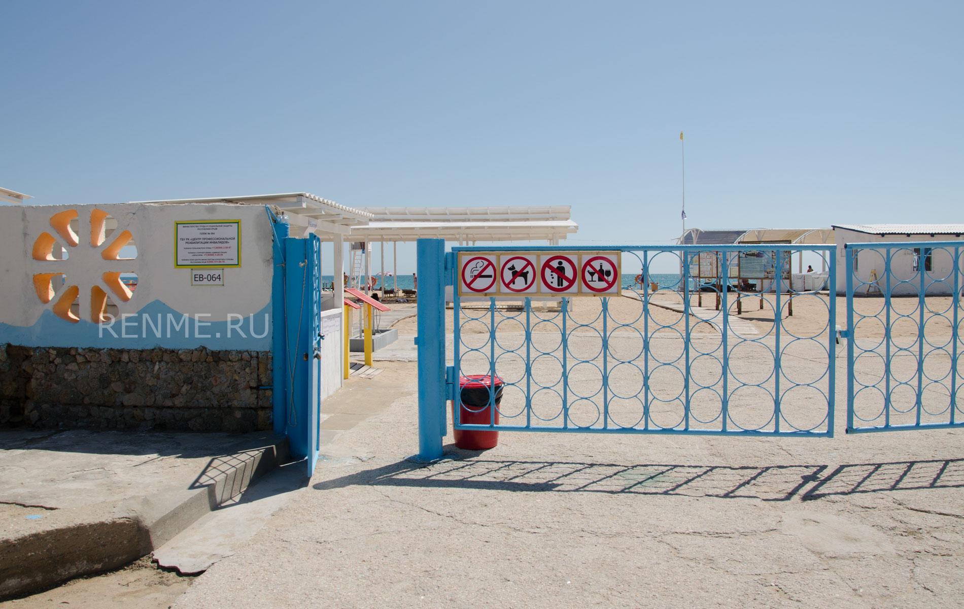 Центральный вход на пляж в Евпатории. Фото Евпатории