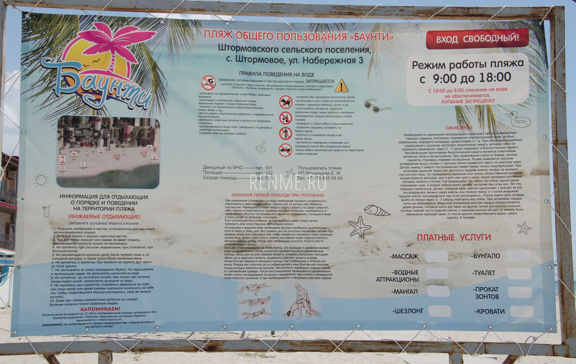 "Пляж общего пользования ""Баунти"". Фото Штормового"