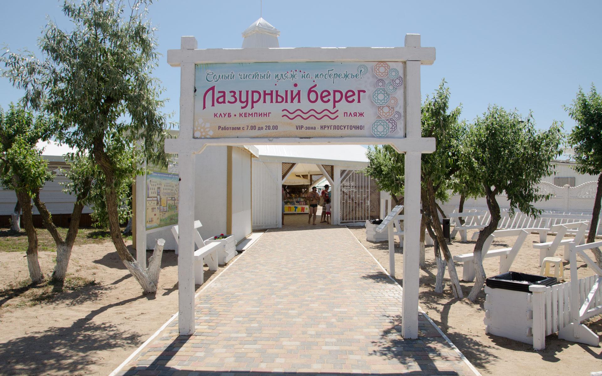 """Вход на пляж """"Лазурный берег"""". Фото Евпатории"""