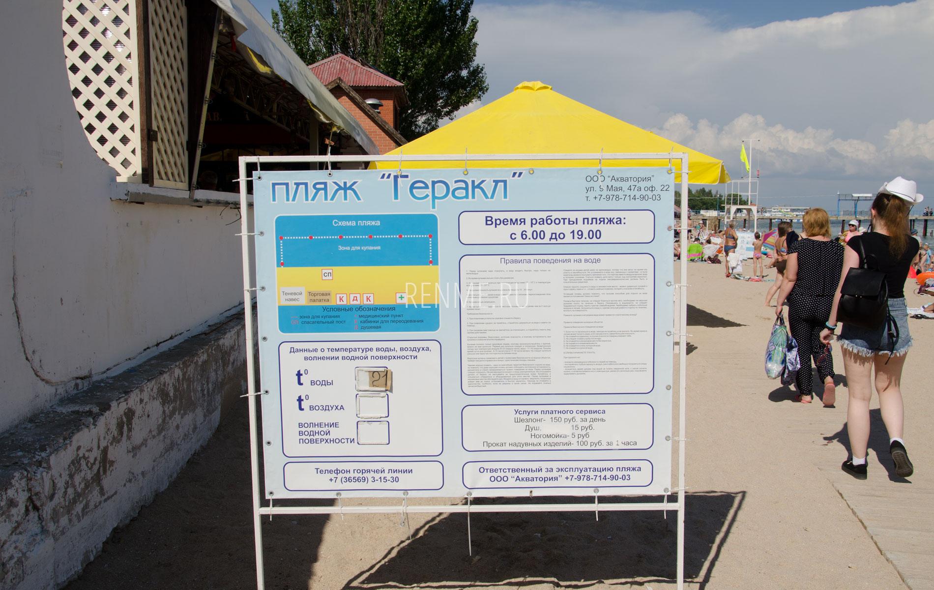 """Пляж """"Геркулес"""". Информация. Фото Евпатории"""