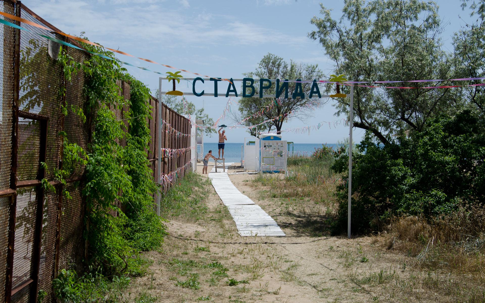 """Вход в пляж """"Ставрида"""". Фото Заозёрного"""