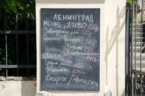 Цены в ресторане. Поповка 2019. Фото Поповки