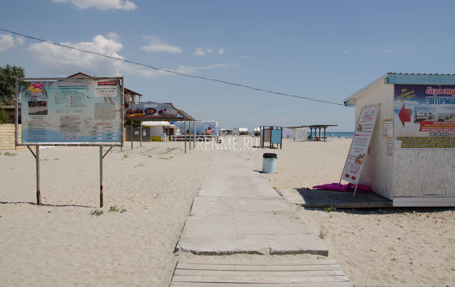 "Пляж с белым песком ""Баунти"". Фото Штормового"