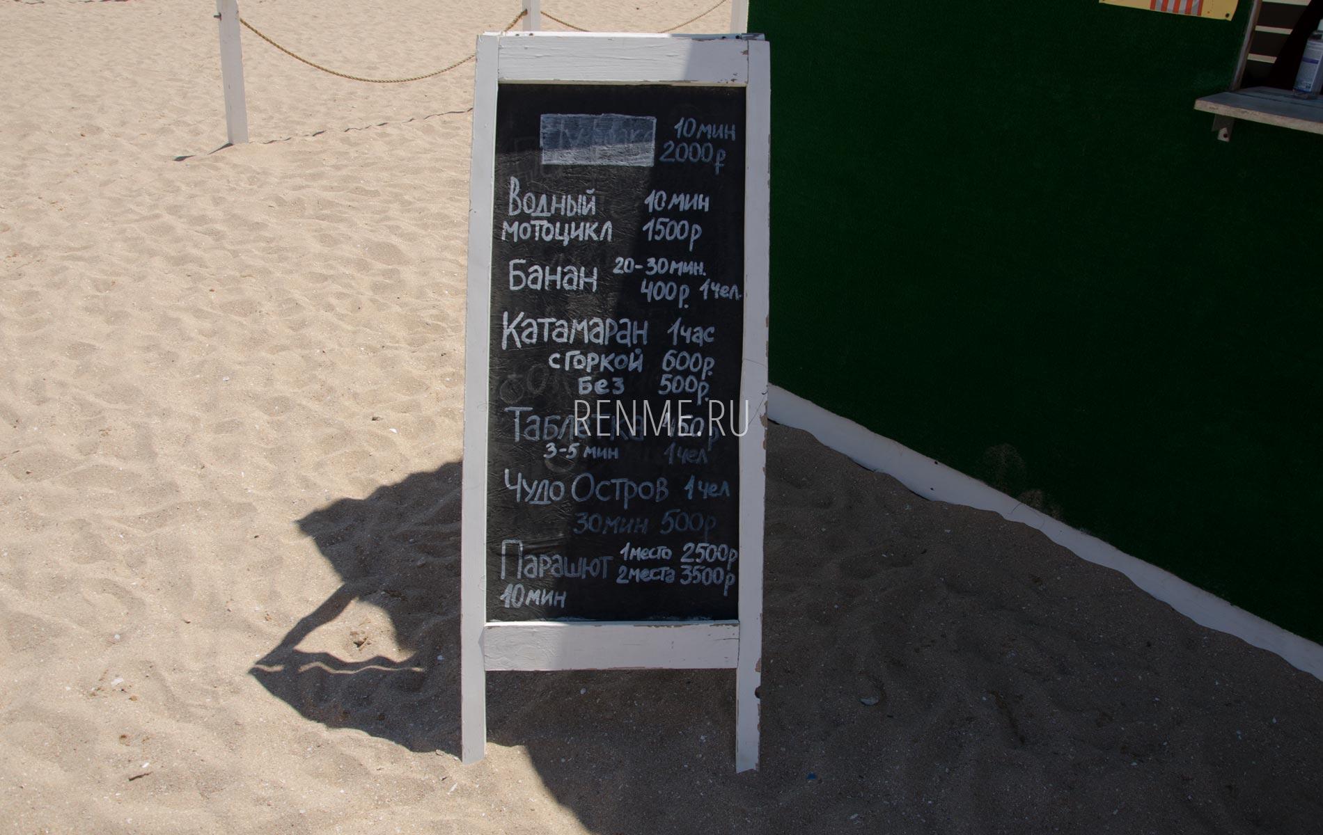 Цены на развлечения на пляже в Крыму. Фото Заозёрного